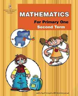 تحميل كتاب math للصف الاول الابتدائى الترم الاول 2017