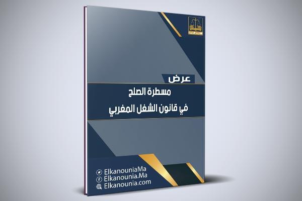مسطرة الصلح في قانون الشغل المغربي  PDF