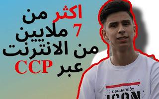 ربح المال للجزائرين