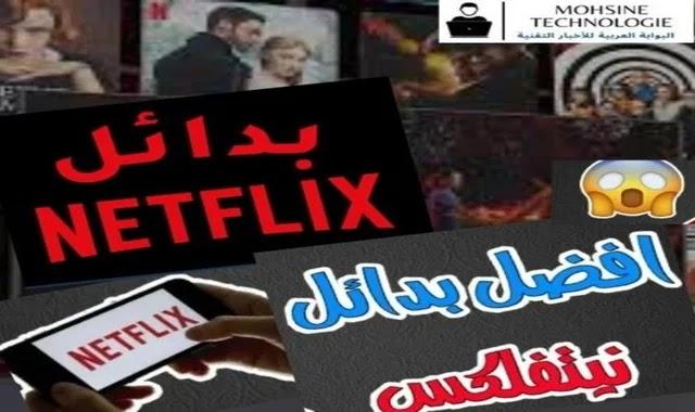 افضل بدائل Netflix لمشاهدة الافلام و المسلسلات مجانا مع الترجمة 2021