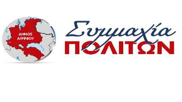 Συμμαχία Πολιτών :Πρόταση στον Δήμο Αγρινίου για δωρεάν προμήθεια ...