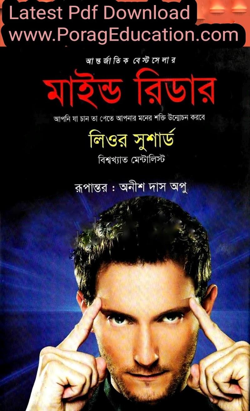 মাইন্ড রিডার-অনীশ দাস অপু pdf download || Mind Reader bangla pdf Download