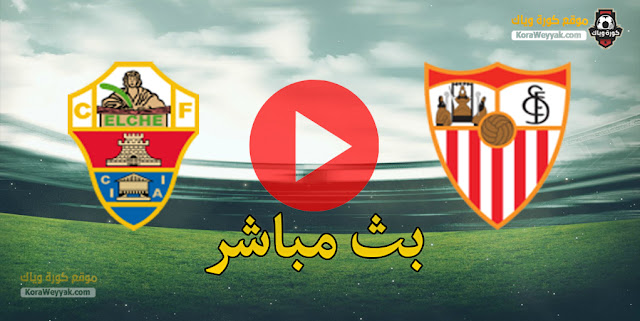 نتيجة مباراة اشبيلية وألتشي اليوم 6 مارس 2021 في الدوري الاسباني