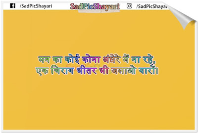 sad shayari two line in hindi