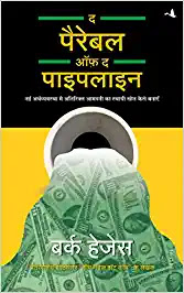 the parable of pipeline hindi by burke hedges,business books in hindi, finance books in hindi, investment in hindi, money management books in hindi