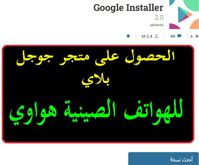 """""""تشغيل خدمات جوجل على هواوي y6p"""" """"تشغيل خدمات جوجل على هواوي Y7p"""" """"كيفية تنصيب متجر جوجل على هواوي"""" """"تشغيل خدمات جوجل على هواوي Y5p"""" """"حل مشكلة جوجل بلاي في هواوي"""" """"تنزيل جوجل بلاي هواوي y6p"""" """"تنزيل جوجل بلاي على هواوي نوفا 7i"""" """"تشغيل خدمات جوجل على هواوي Y8p"""" """"كيفية الحصول على متجر جوجل بلاي للهواتف الصينية هواوي"""" """"كيفية الحصول على متجر جوجل بلاي للهواتف الصينية samsung"""""""