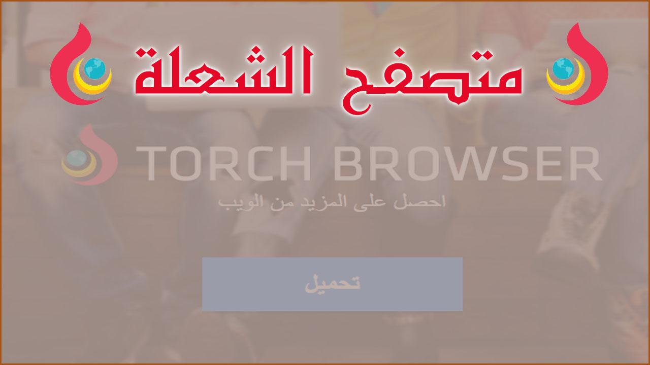 تحميل متصفح الشعلة Torch Browser اخر اصدار برابط مباشر من الموقع الرسمي