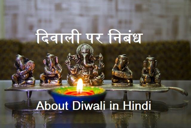 Diwali Essay In Hindi द व ल पर न ब ध About Diwali In Hindi 10 Line On Diwali