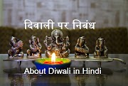Diwali Essay in Hindi, दिवाली पर निबंध, About Diwali in Hindi, 10 Line on Diwali