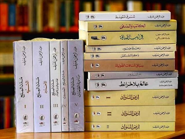 اقتباسات | حين تركنا الجسر - عبد الرحمن منيف