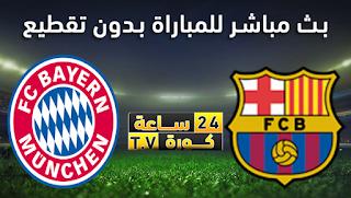 مشاهدة مباراة برشلونة وبايرن ميونخ بث مباشر بتاريخ 14-08-2020 دوري أبطال أوروبا