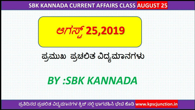 SBK KANNADA CURRENT AFFAIRS  NOTES AUGUST 25,2019