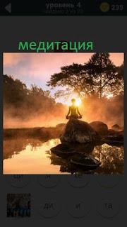 470 слов. все просто медитация на рассвете на берегу 4 уровень