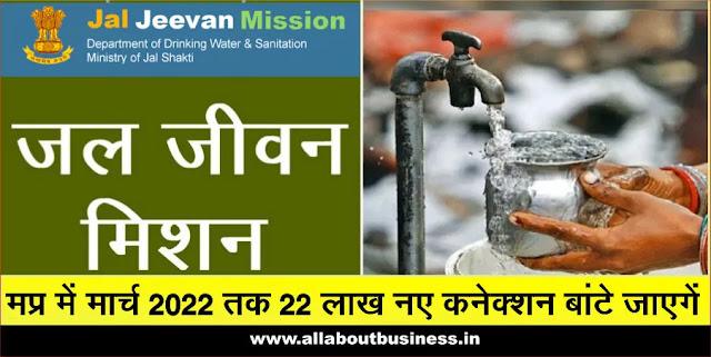 Jal-Jeevan-Mission-मप्र-अगले-साल-मार्च-तक-बाईस-लाख-नल-कनेक्शन-बांटेगा