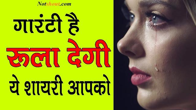 Bewafa Shayari | Best Bewafa Status | Bewafai Shayari in Hindi