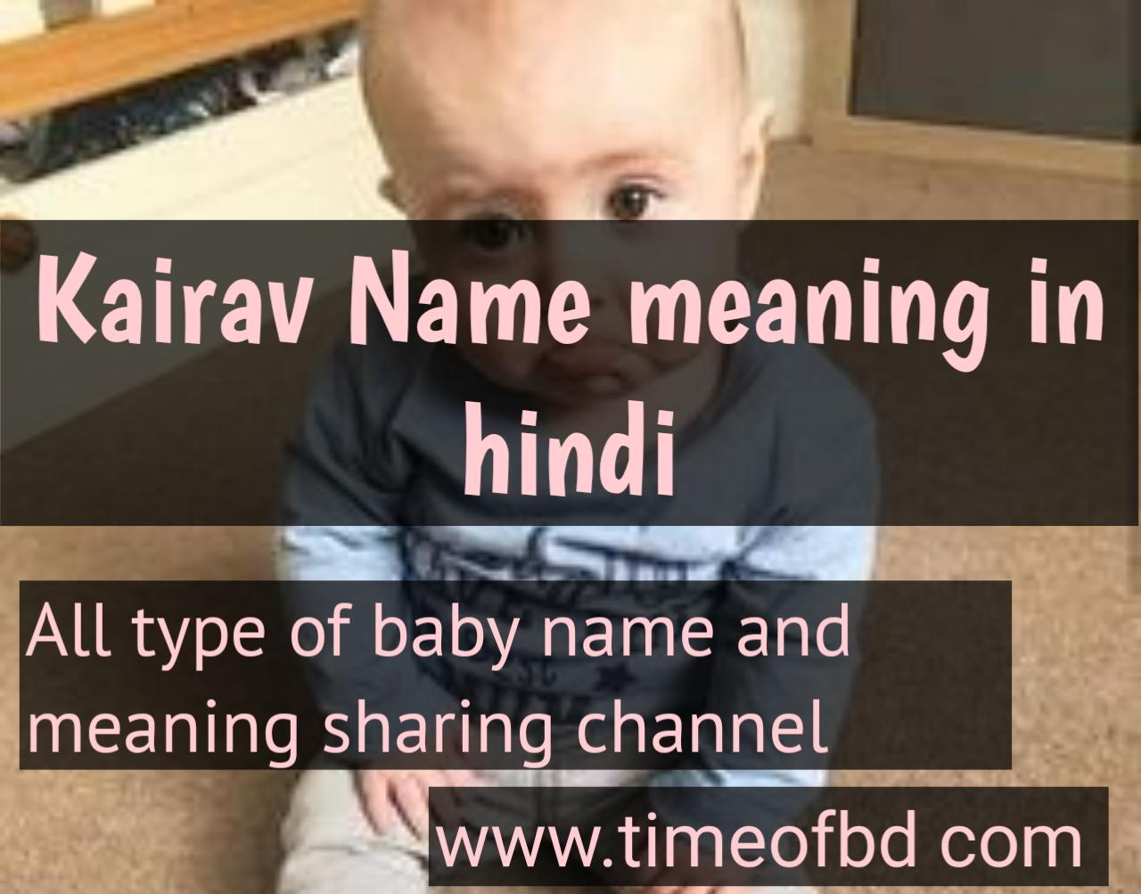 kairav name meaning in hindi, kairav ka meaning ,kairav meaning in hindi dictioanry,meaning of kairav in hindi