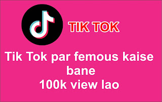 How to become famous on Tik Tok ,like app apk