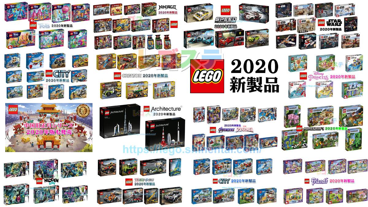 2020年LEGO新製品情報ページまとめ一覧:新製品情報出次第随時更新