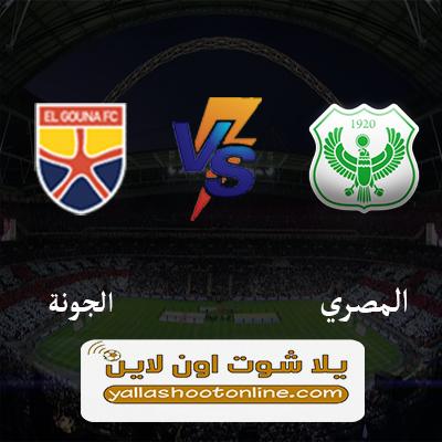مباراة المصري البور سعيدي والجونة اليوم