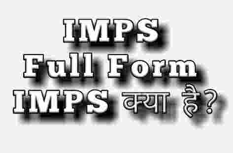 Imps full form in banking. Imps full form in Hindi. Imps ka full form kya hai. Imps kya hai. Imps kaise kare. Imps long form.