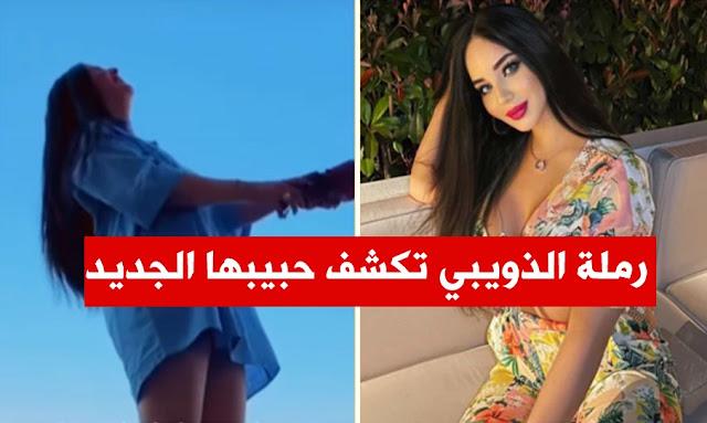رملة الذويبي و خطيبها ramla dhouibi instagram