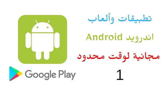 free android app and games for limited time 1