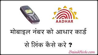 Phone Number Ko Aadhar Card Se Kaise Link Kare