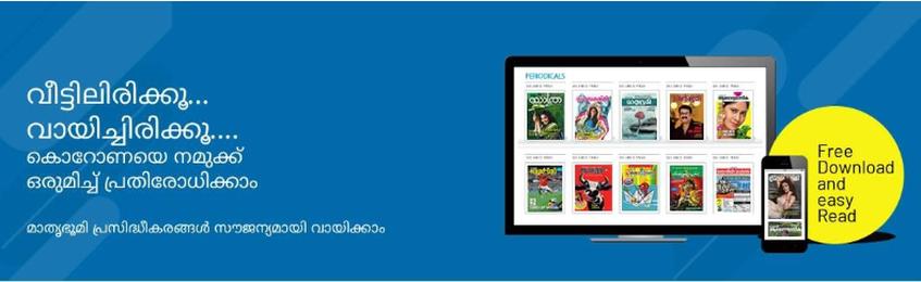 Latest Issues of Mathrubhumi Magazine Free Now!