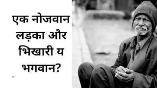 एक भिखारी और युवा motivational story in hindi