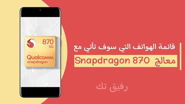 قائمة الهواتف التي سوف تأتي  بمعالج سناب دراجون 870