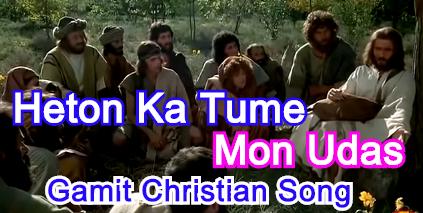 Heten Ka Tume Man Udas, हेतेंका तुमे मन उदास, Gamit Christian Song Lyrics