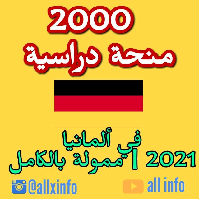 2000 منحة دراسية في ألمانيا 2021 | ممول بالكامل
