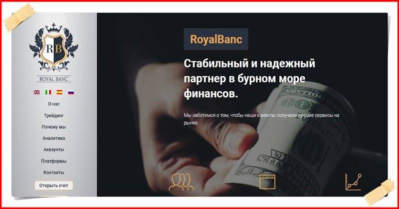 Мошеннический сайт royalbanc.io – Отзывы, развод! Компания RoyalBanc мошенники
