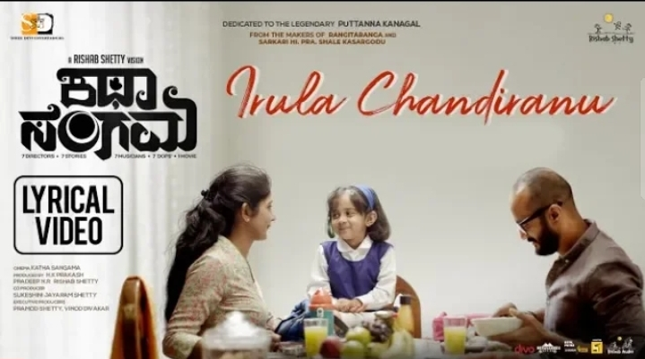 Irula Chandiranu lyrics - Katha Sangama - spider lyrics