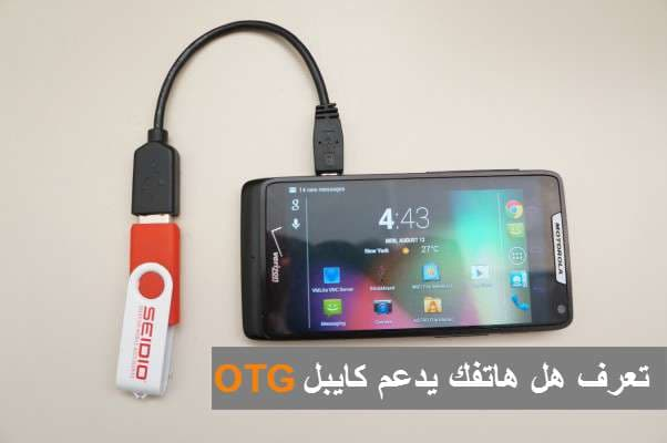 صور الهواتف التي تدعم كابل USB OTG وكيفية توصيله لجوال اندرويد