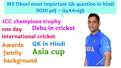 MS Dhoni most important Gk question in hindi 2020 pdf - GyAAnigk