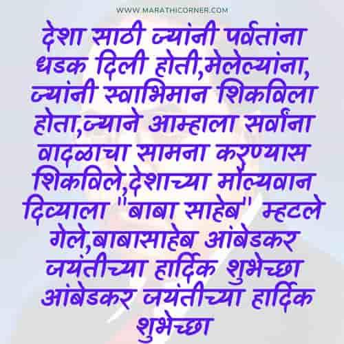 Ambedkar Jayanti Shubhechha Status in Marathi