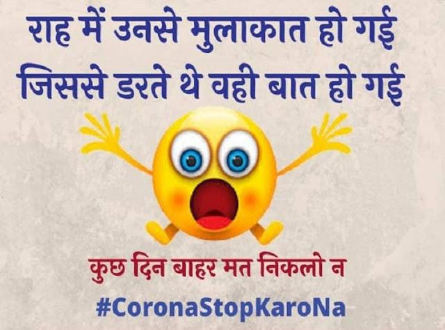 Coronavirus Quotes SLogans in Hindi