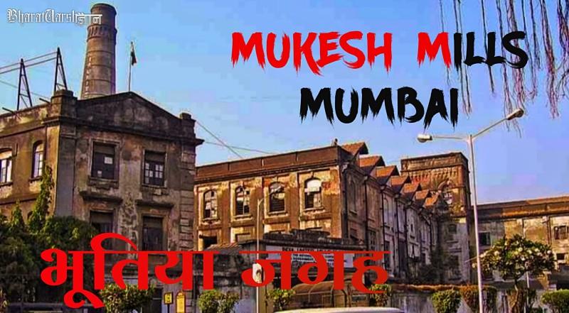 मुकेश मिल्स, जिसके नाम से ही काँपता है बॉलीवुड mukesh mills mumbai story in hindi