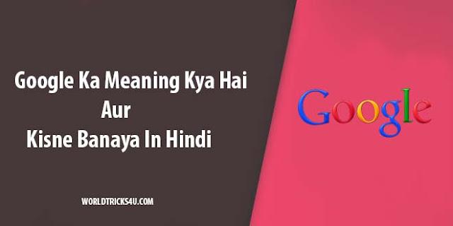 Google Ka Meaning Kya Hai Aur Kisne Banaya In Hindi, Google kya hai