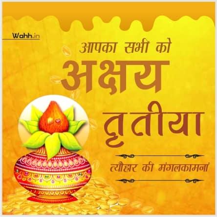 Akshaya Tritiya ki shubhakamanayen