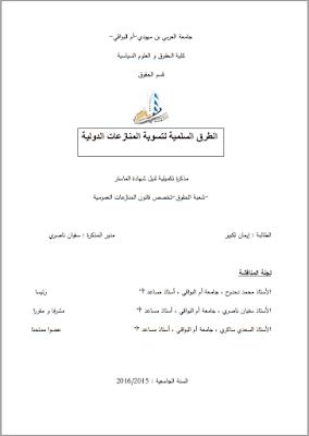 مذكرة ماستر: الطرق السلمية لتسوية المنازعات الدولية PDF