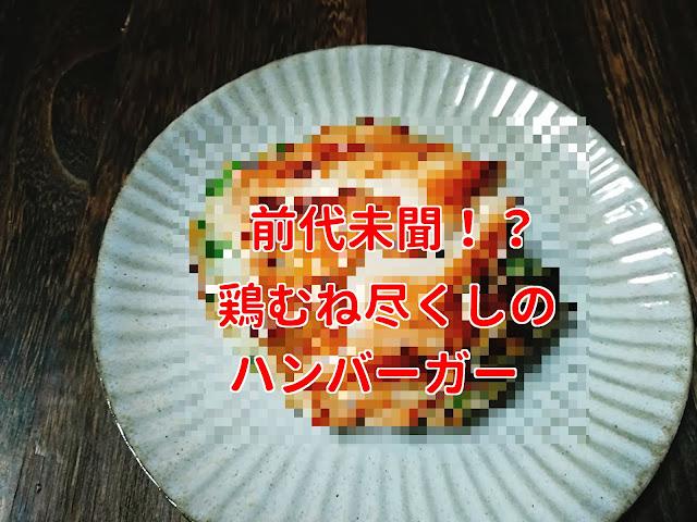 餃子バーガー