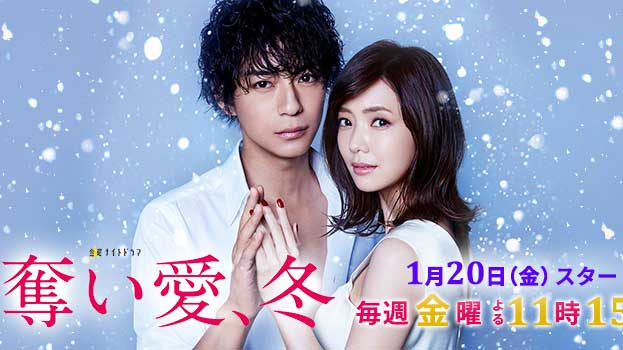 Download Dorama Jepang Ubai Ai, Fuyu Batch Subtitle Indonesia