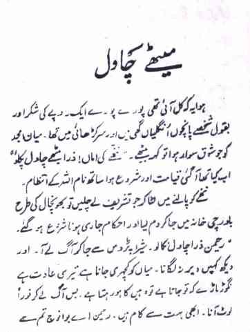 Urdu funny books