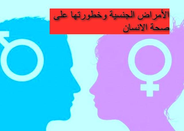 الأمراض الجنسية وخطورتها على صحة الانسان