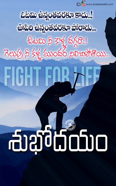 self motivational good morning greetings in telugu, subhodayam hd wallpapers in telugu, fight for life quotes in telugu