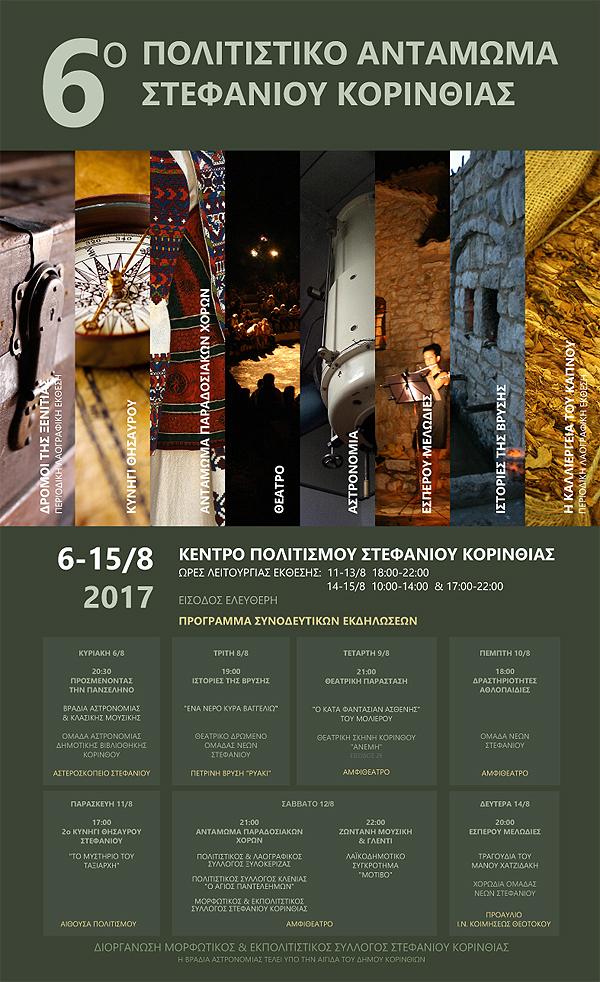6ο Πολιτιστικό Αντάμωμα Στεφανίου Κορινθίας - Αργολικές Ειδήσεις 9b1c4d29956