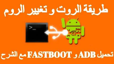 تحميل ADB و Fastboot مع الشرح  لعمل الروت و الرومات