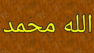 Allah-muhammad-4